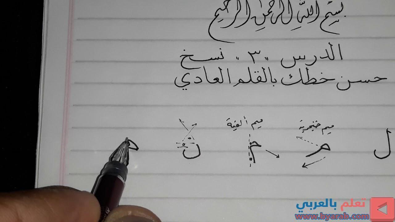 تحسين الخط العربي الدرس 3 خط النسخ من اللام إلى الياء محمودعبدالعزيز Math Arabic Calligraphy Math Equations