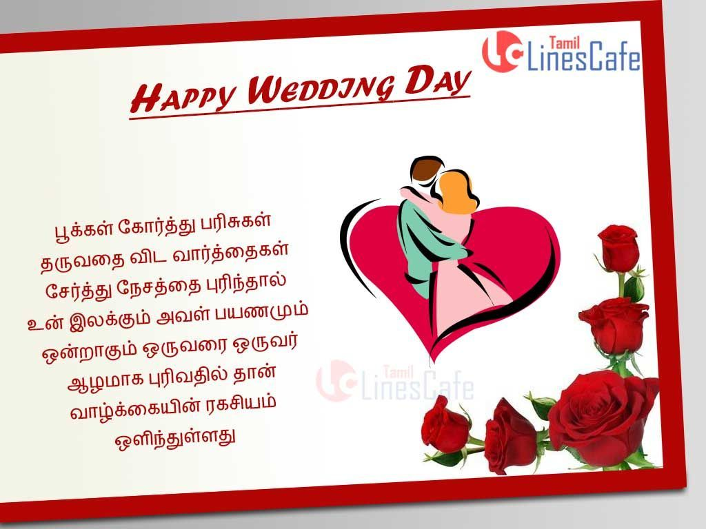 Marriage Invitation Kavithai In Tamil Language Wedding Day Wishes Wedding Anniversary Wishes Anniversary Wishes For Friends