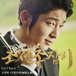 Queen of Reversals 31.Final Bölümü İzle « AsyaFanatikleri.com, Asya Dizi İzle , Asian Drama ...