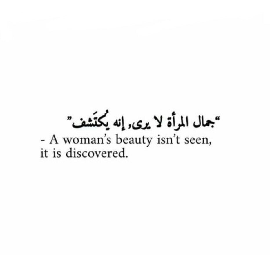 Arabic Quotes Arabic Tattoo Quotes Islamic Inspirational Quotes