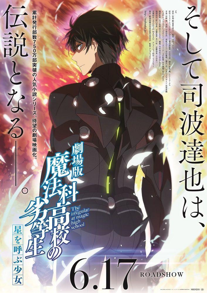 'The Irregular at Magic High School' Anime Movie The