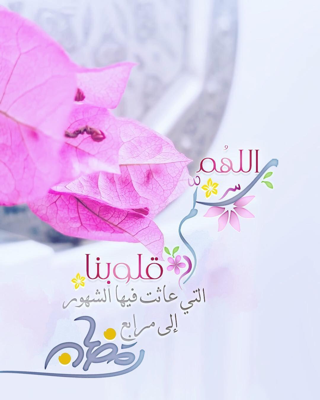 صور اللهم بلغنا رمضان 2021 بطاقات دعاء اللهم بلغنا شهر رمضان Ramadan Crafts Ramadan Ramadan Kareem