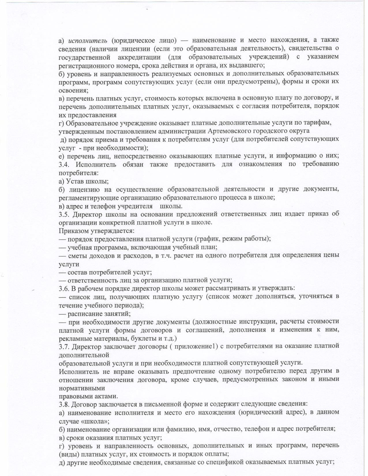 Учебник русского языка бунеева 5 класс скачать