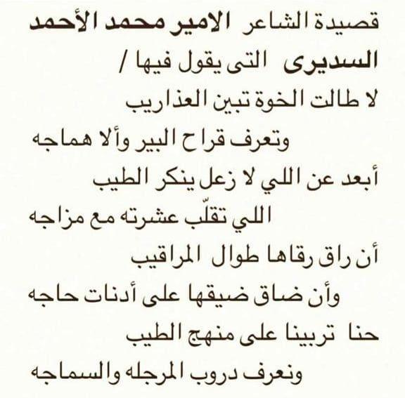 نايف بن ممدوح آل سعود On Instagram قصيدة شعر 4k Background Math Poetry