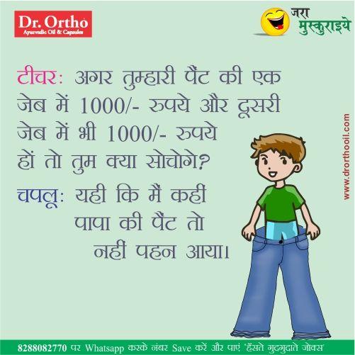 Best Funny Jokes O N Teacher Student Teacher Humor Best Funny