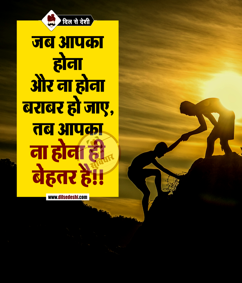 सुविचार | Employee quotes, Motivational quotes in hindi ...