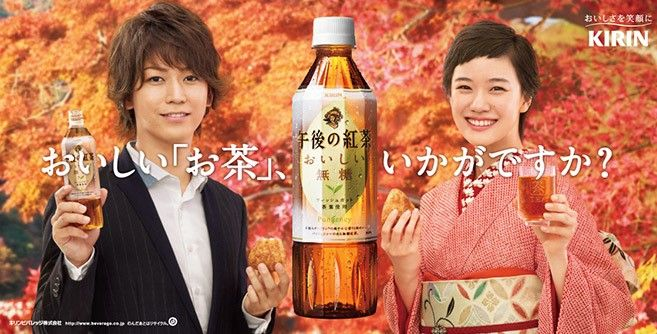 [小優] 午後紅茶新CM『嵐山でも紅茶篇』 - 看板 aoiXaoi - 批踢踢實業坊
