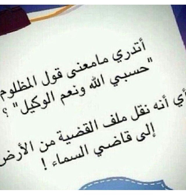 مامعنى حسبي الله ونعم الوكيل Islamic Quotes Arabic Quotes Talking Quotes