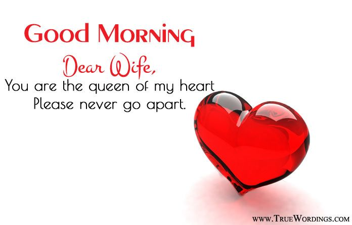 Good Morning My Loving Wife You Are The Queen Of My Heart Please Never Go Apart Goo Love Good Morning Quotes Good Morning Wife Romantic Good Morning Quotes