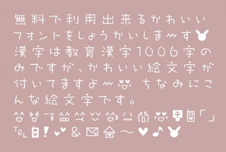 商用可で使えるかわいいフリーフォント Sr角田さん Ttf フリーフォント フォント Webフォント