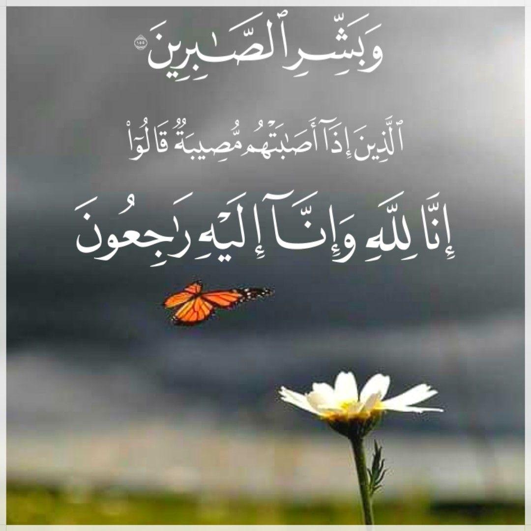 قرآن كريم آية وبشر الصابرين Divine Prayers Islam