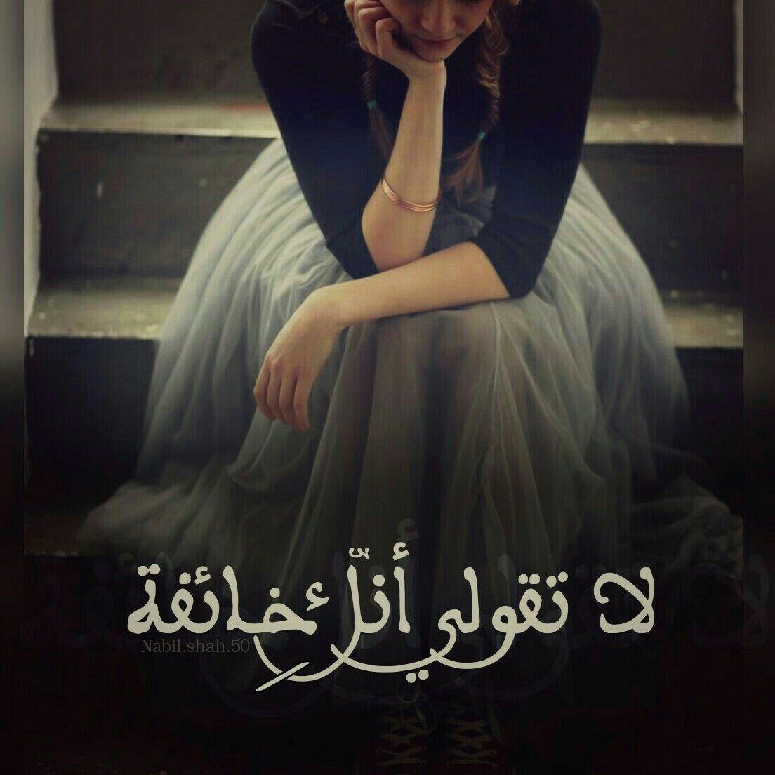 لا تقولي أنك خائفة خوف تصميم تصميمي تصاميم كلام كلمات انستا انستغرام انستقرام انستقرامي عربي بالعربي Nabil Shah لا تقولي إنك خا Arabic Words Words Quotations