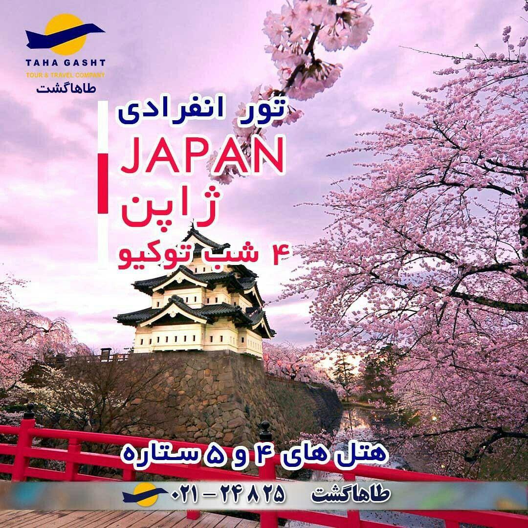 تور انفرادی ژاپن بهار ۱۳۹۷ ژاپن / ۴ شب توکیو هتل ۴ ستاره:۹۵۰دلار + ...تور انفرادی ژاپن بهار ۱۳۹۷ ژاپن / ۴ شب توکیو هتل ۴ ستاره:۹۵۰دلار +