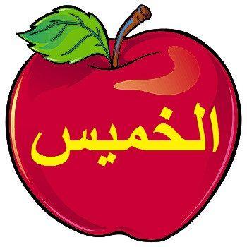 بطاقات و لوحات شيقة منوعة متعددة عن أيام الأسبوع Arabic Kids Learn Arabic Alphabet Learning Arabic