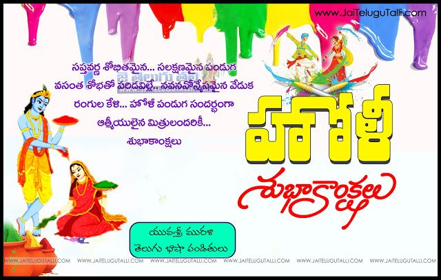 Top holi wishes whatsapp images facebook pictures online holi telugu top holi wishes whatsapp images facebook pictures online m4hsunfo