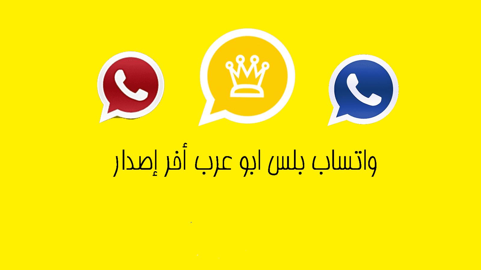 تحديث واتساب الذهبي Mosa اخر اصدار مدى الحياة تحديث واتساب الذهبي Mosa تحميل تحديث جميع نسخ واتساب الذهبي Mosa تحميل وا In 2020 School Logos Cal Logo Logos