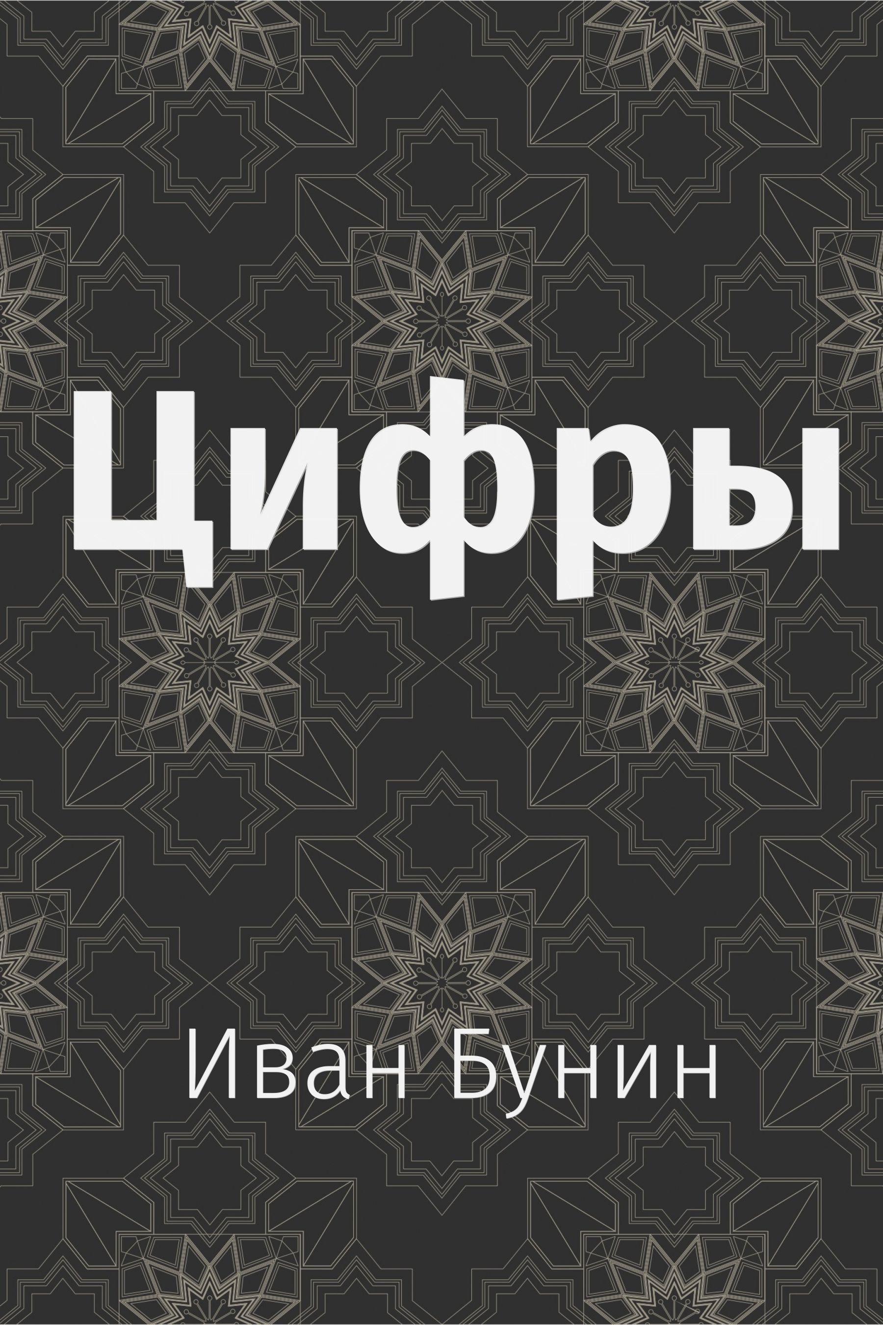 """Иван бунин опубликовал произведение """"цифры"""" в жанре малые."""