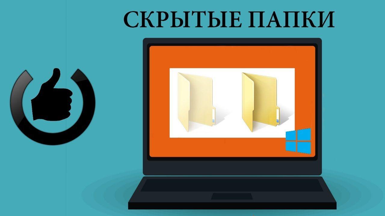 Скрытые файлы и папки Windows 10