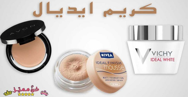كريم ايديال للوجه و الكلف و البقع فيشي ايديال وايت و ايديال الاصلي Ideal Cream For Face Freckle Spots Vichy Ideal White O Nivea Cream Mousse