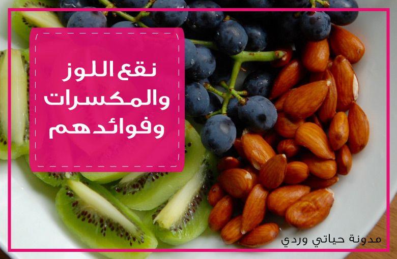 فوائد وأسباب نقع اللوز والجوز بالماء ولماذا أحرص على نقع المكسرات والبذور Soaked Almonds Food Fruit