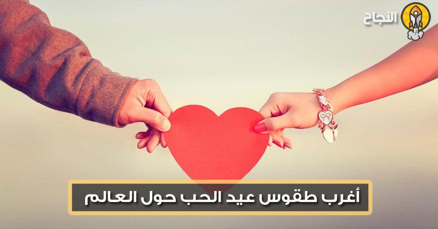 أغرب طقوس عيد الحب حول العالم