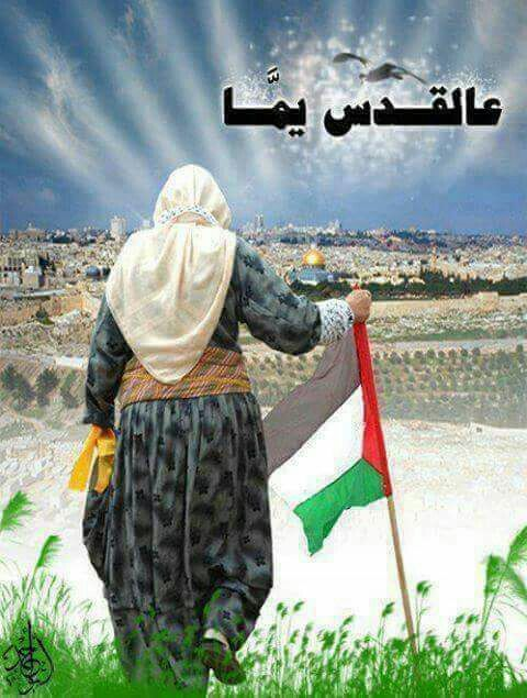 القدس عاصمة فلسطين Palestine Palestine History Freedom Images