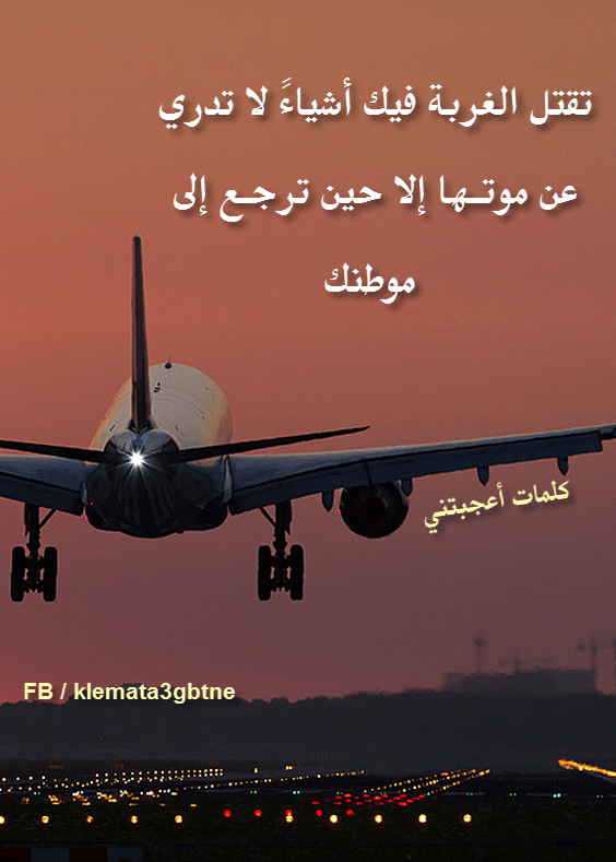 Klemat A3gabtne World Wisdom Quotes Life Beautiful Arabic Words Poetry Words