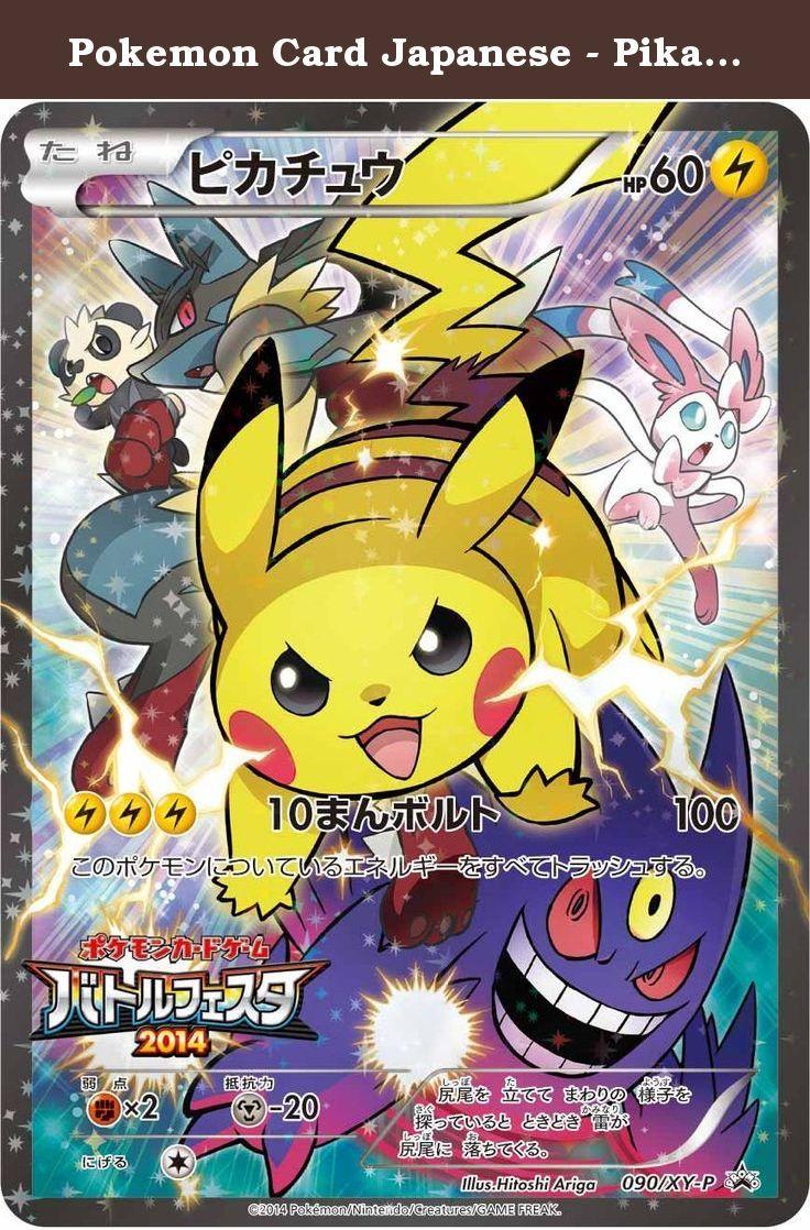 Pokemon Card Japanese Pikachu 090 Xy P Battle Festa Promo You Will Recieve 4 Of Those Cards Japanese Pokemon Cards Cool Pokemon Cards Rare Pokemon Cards