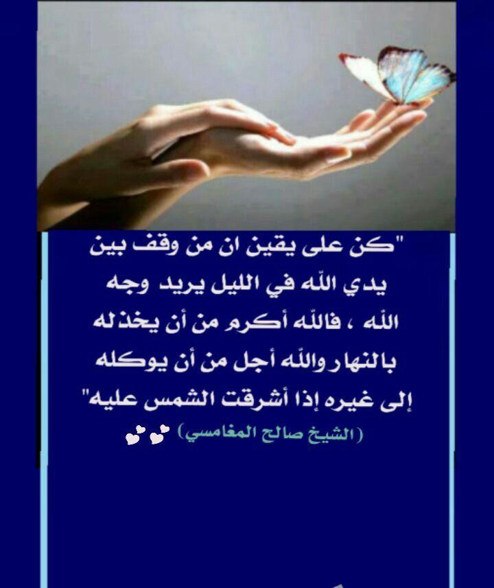 قيام الليل الشيخ المغامسي Words Allah Islam Allah