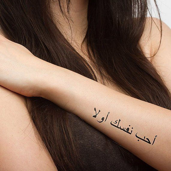 Fancy - Arabic Quote Temporary Tattoo (Set of 2) - Love