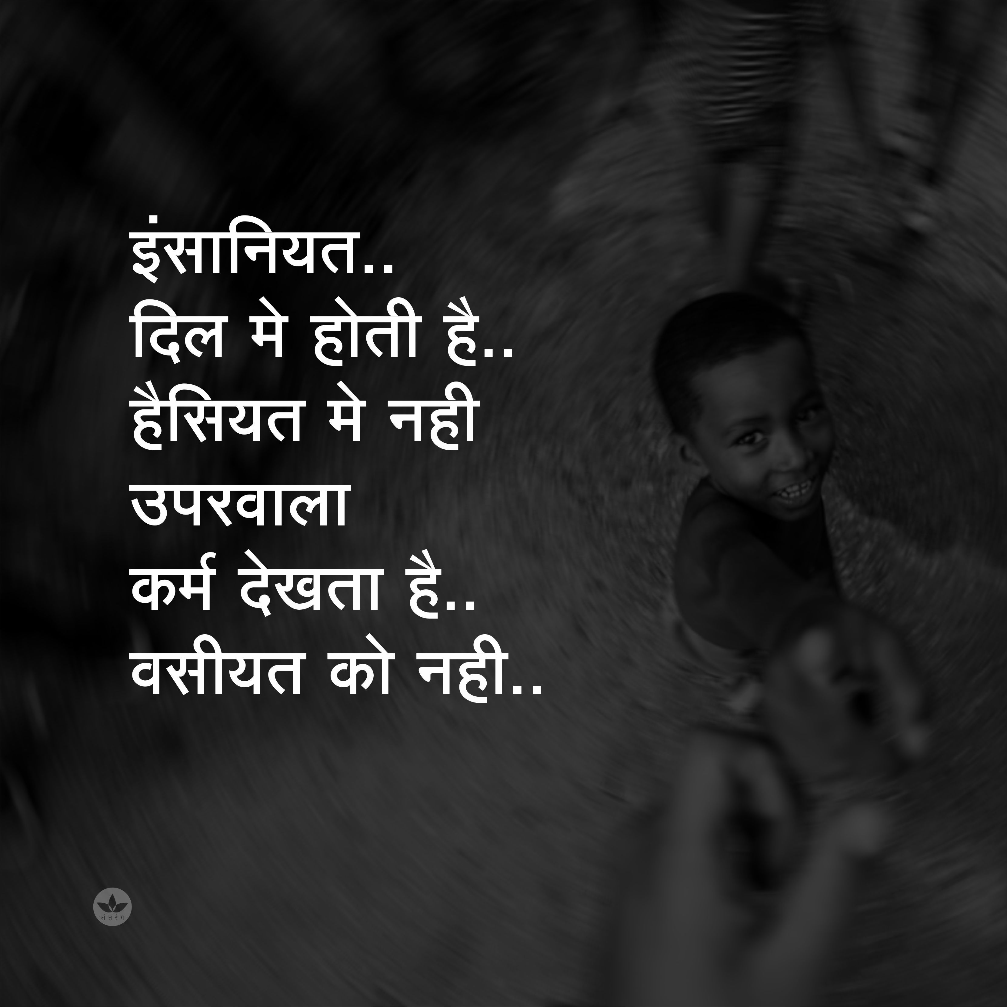 pinnilesh gitay on hindi quotes (with images