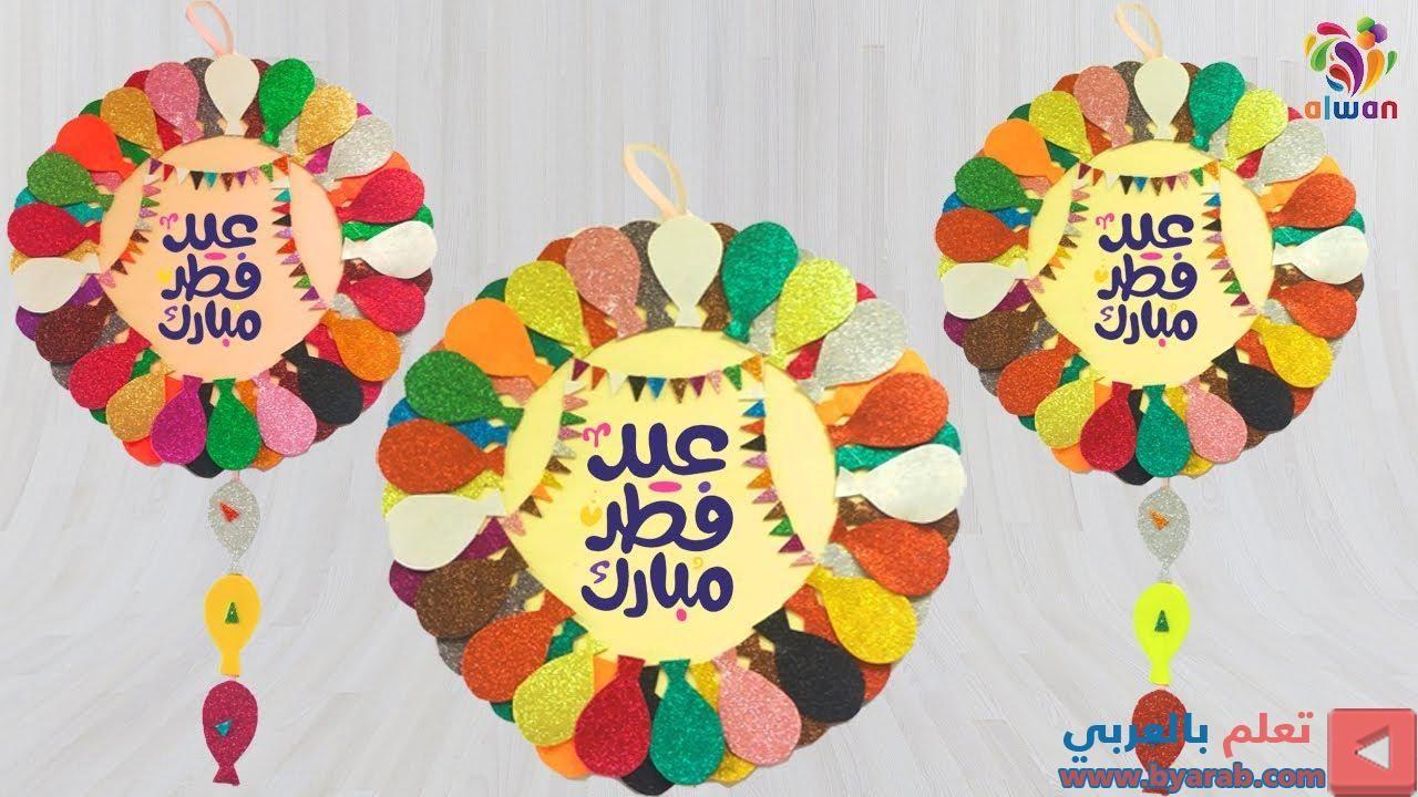 زينه للعيد بشكل جديد سهله وبدون تكلفه تزيين المنزل وتحضيرات للعيد اشغال يدوية Sugar Cookie Desserts Cookies
