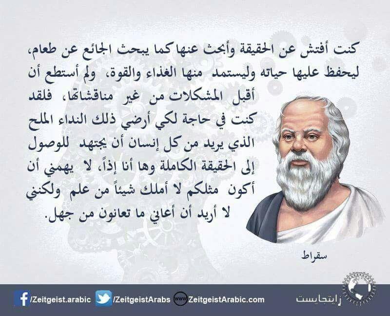 فلسفة العظيم سقراط Arabic Quotes Arabic Words Life Rules