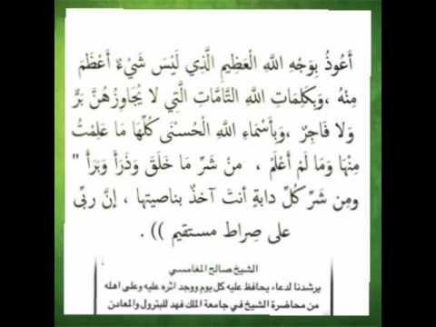 Image Result For أعوذ بوجه الله العظيم الذي لاشيء أعظم منه Sheet Music Pray Music