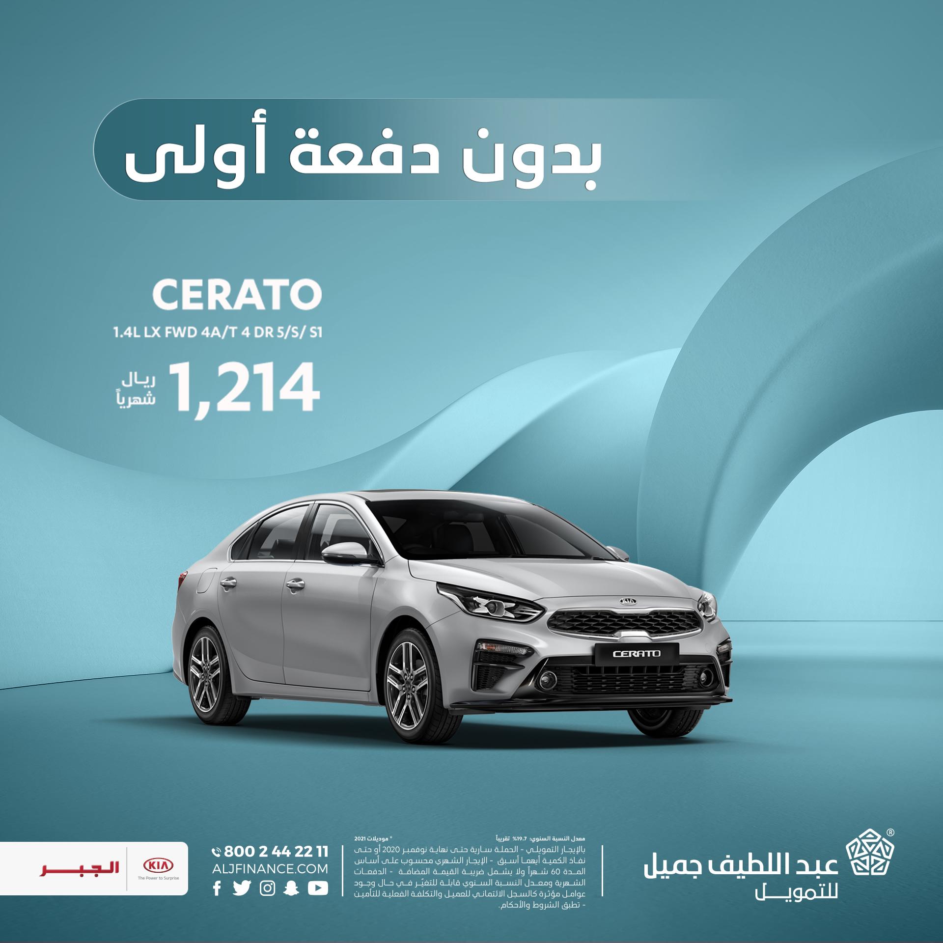 عروض السيارات عروض عبداللطيف جميل علي سيارات كيا 2021 لشهر نوفمبر عروض اليوم Kia Car Fwd