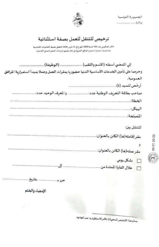صورة وزارة الصحة تصدر انموذجا حول اعتماد ترخيص للتنق ل بصفة إستثنائي ة Sheet Music