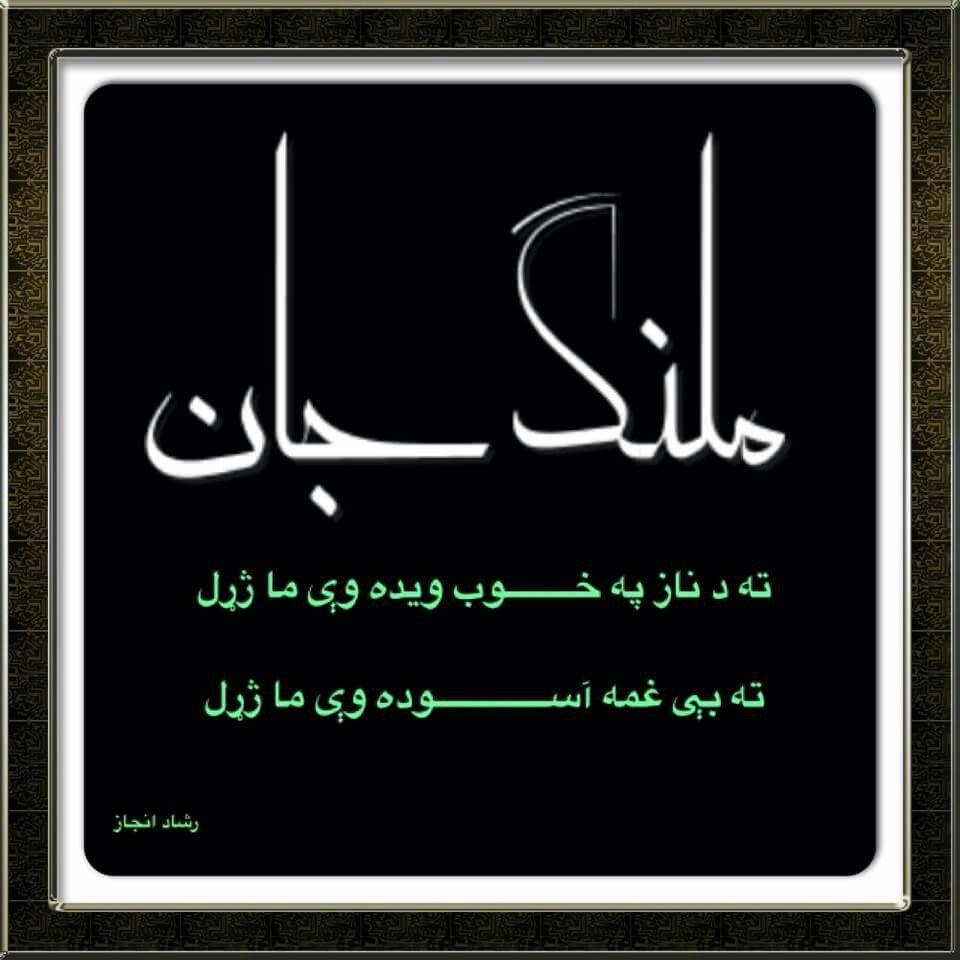 ملنگ جان پشتو Arabic Calligraphy Calligraphy Save