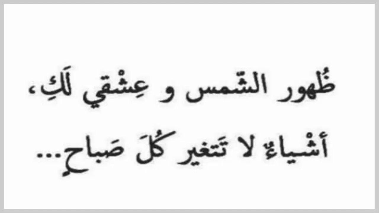 شعر عراقي مشتاقلك اروع شعر عن الاشتياق Love Quotes For Him Rare Words Arabic Quotes
