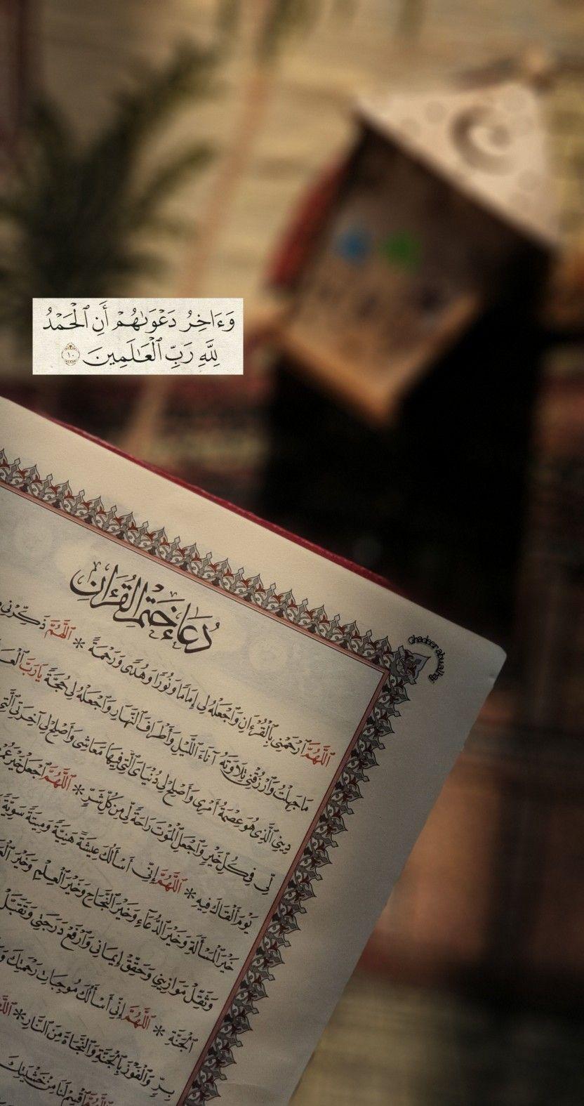 وآخر دعواهم أن الحمدلله رب العالمين دعاء ختم القرآن In 2021 Quran Book Hair Care Oils Islamic Pictures