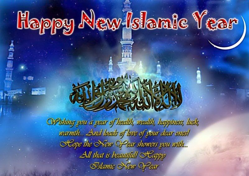 best wishes for a happy an blessed new hijri year 1438
