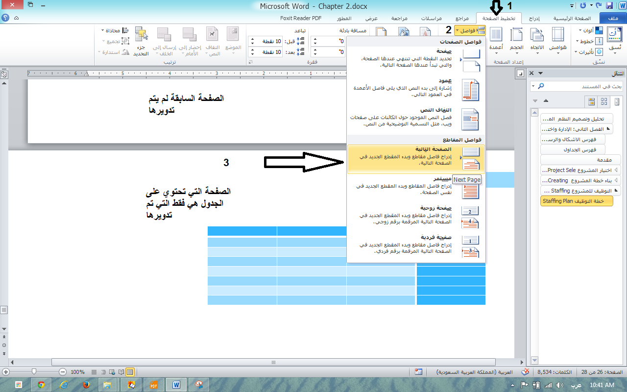 تدوير الجدول في الاوفيس وورد How To Rotate Table In Office Word تدوير صفحة واحدة من طوليةالى عرضية وكذلك تدوير الجدول Labels Floor Plans