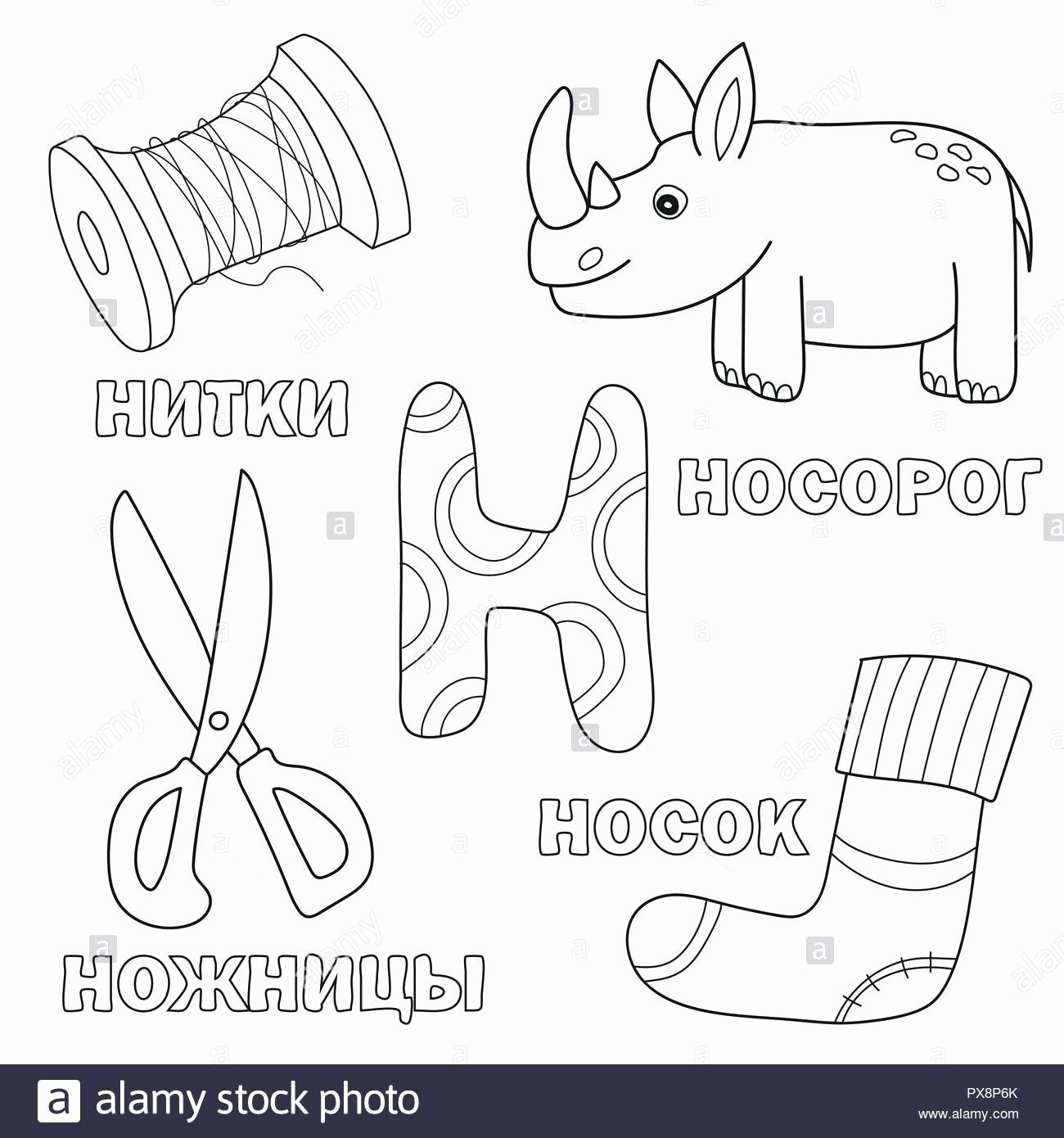 Coloring Small Alphabet Letters Beautiful Alphabet Letter With Russian N Pictures Of The Letter Alphabet Coloring Pages Lettering Alphabet Coloring Book Pages