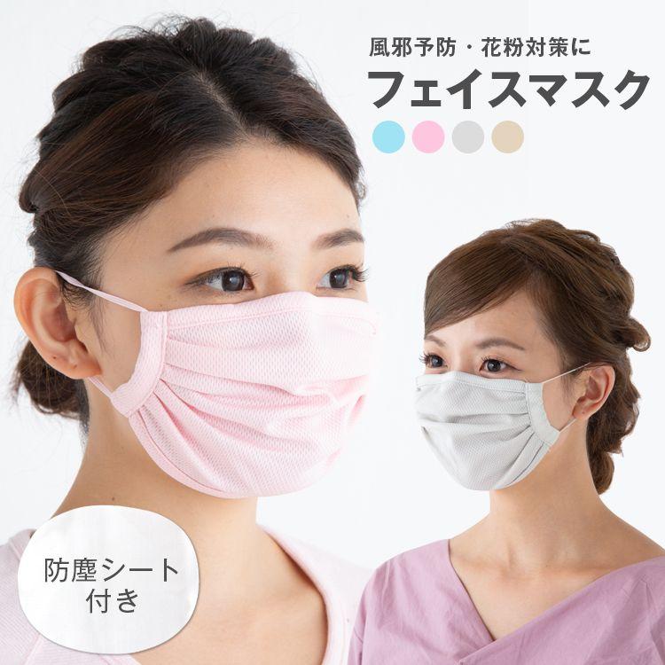 布マスク 効果