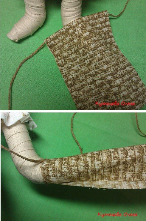 2. Переворачиваем нашу заготовку и накладываем ее на ножку куклы, оборачивая ткань вокруг ступни. Веревочки выводим наверх.
