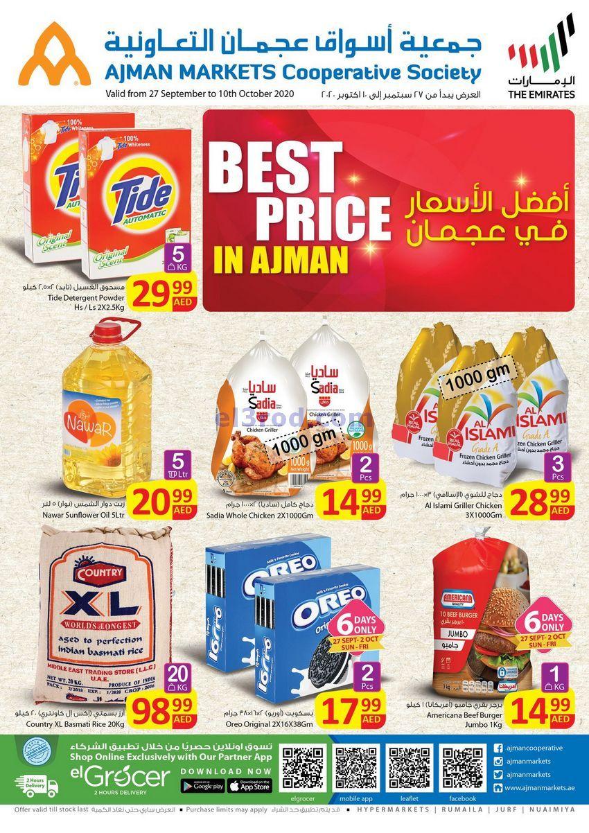 عروض جمعية أسواق عجمان 27 9 حتى 10 10 2020 Tide Detergent Pops Cereal Box Pop Tarts
