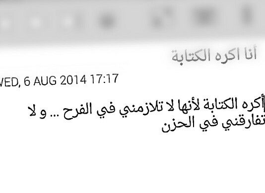 اكره الكتابة Arabic Love Quotes Love Quotes Quotes