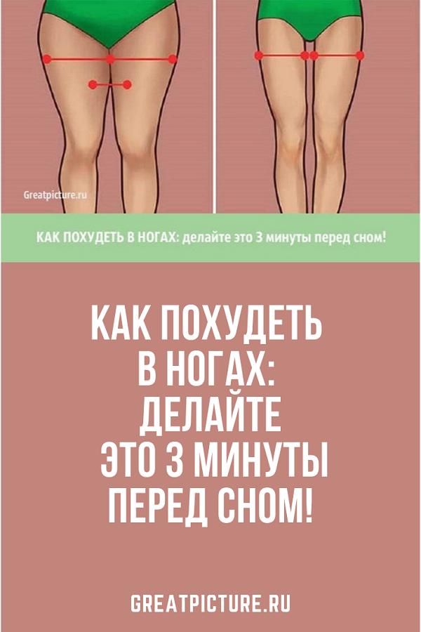 Как очень похудеть в ногах