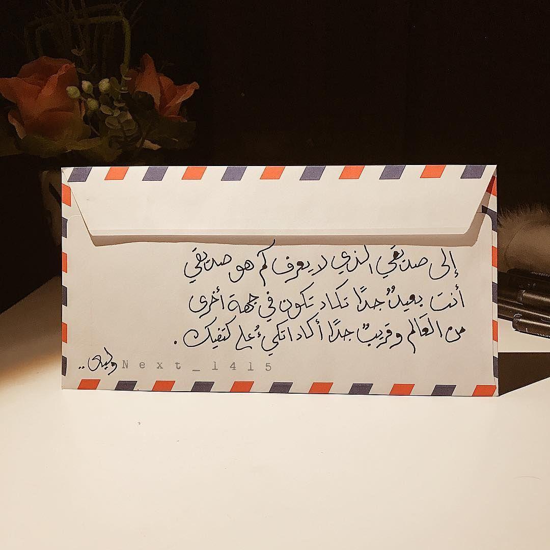 إلى صديقي الذي لا يعرف كم هو صديقي أنت بعيد جد ا تكاد تكون في جهة أخرى من العالم وقريب جد ا أكاد أت كئ على كتفك Quotations Arabic Quotes Words