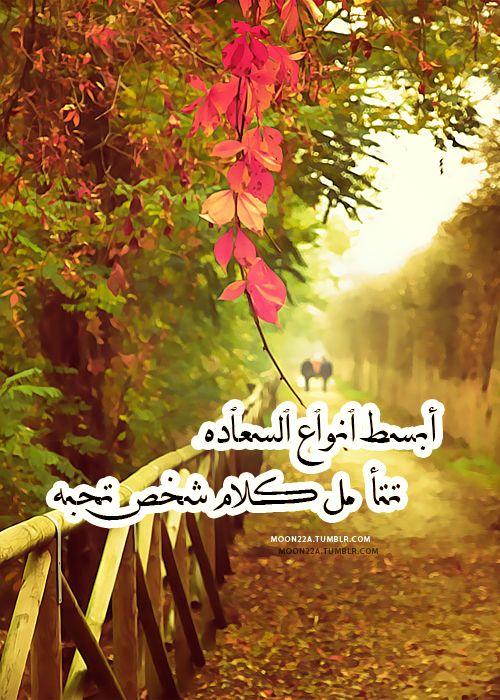 Pin By Saleh Al Amri On من كل بحر قطرة Wisdom Quotes Life Sweet Love Quotes Romantic Love Quotes