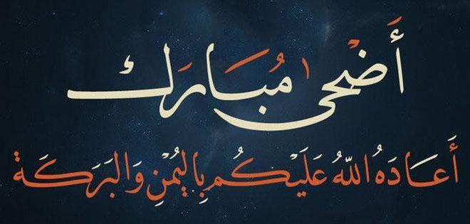 صور تهاني عيد الأضحى المبارك لحن الحياه Waterman Pens Eid Mubarak Wishes Eid Greetings